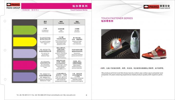 首页 成功案例 画册设计  合作伙伴介绍:   东莞百宏实业有限公司成立