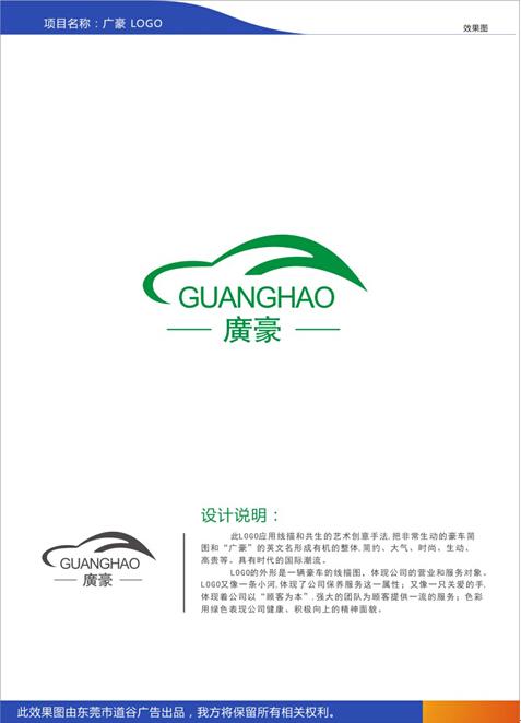 广豪汽车--logo设计